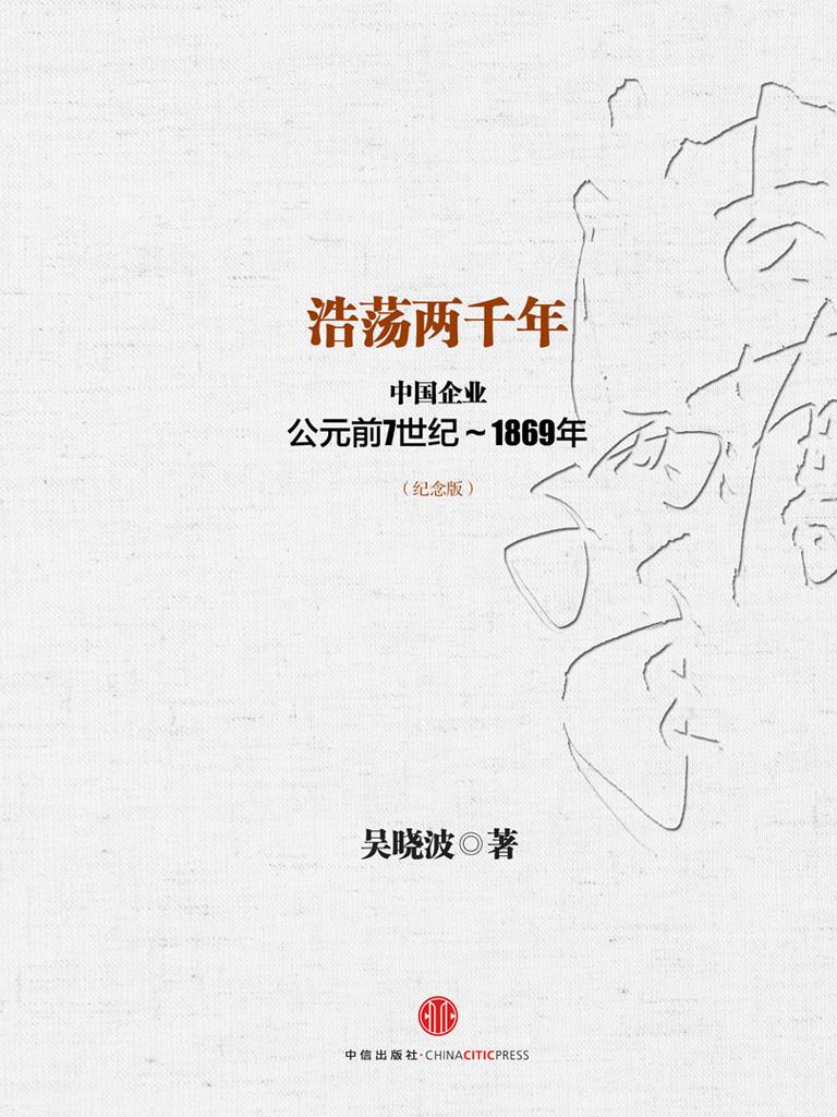 浩荡两千年:中国企业公元前7世纪-1869年(纪念版)