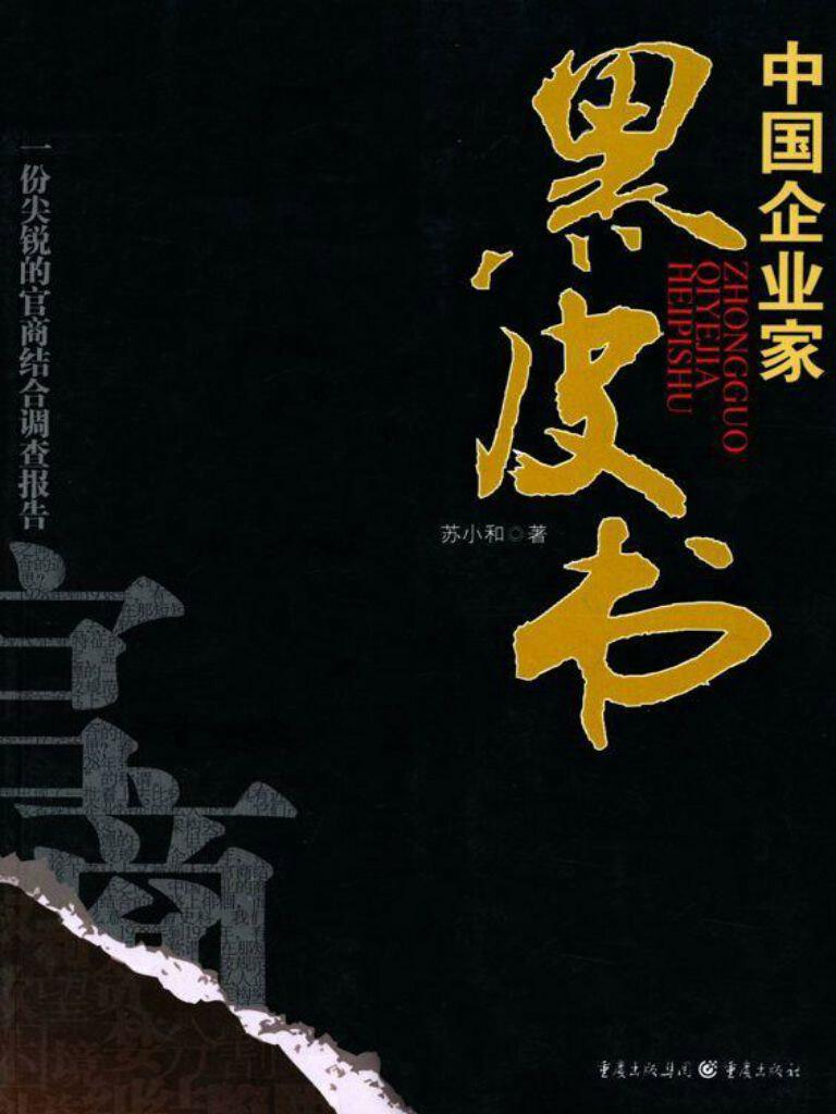 中国企业家黑皮书