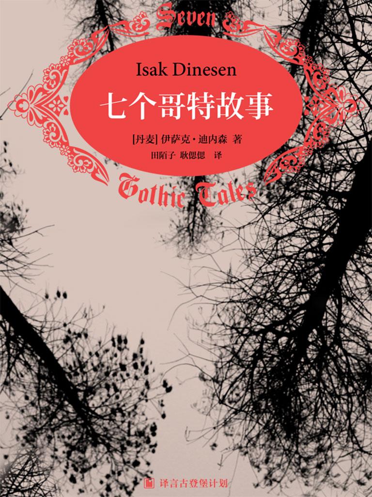 七个哥特故事(译言古登堡计划)