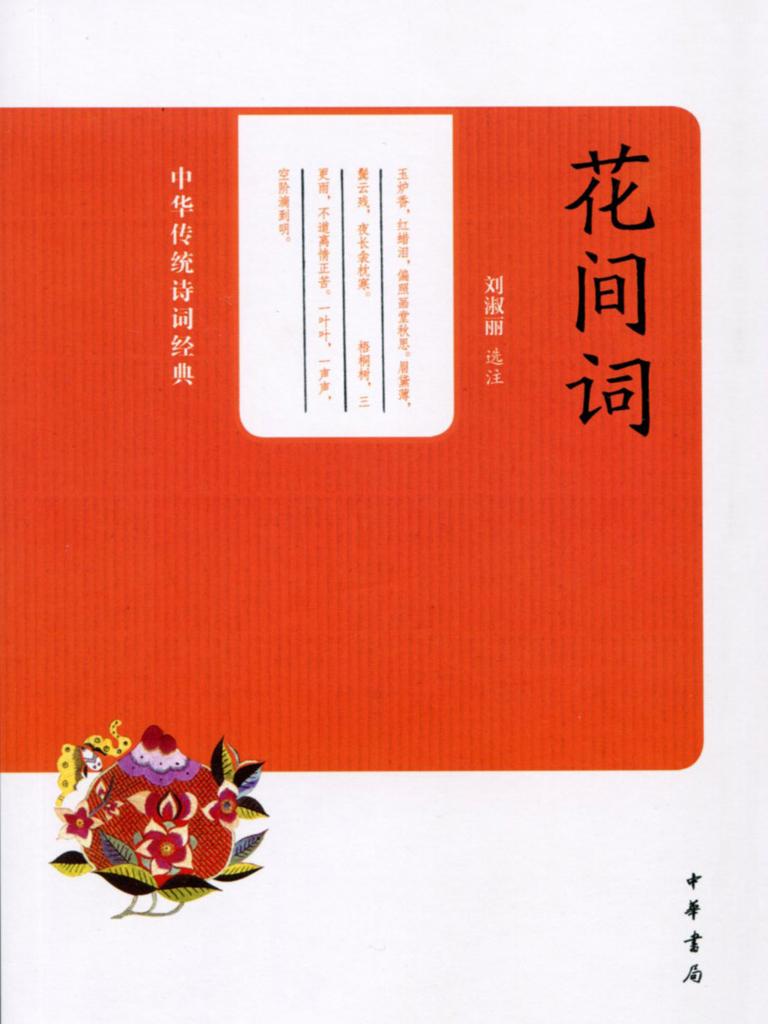 花间词(中华传统诗词经典)