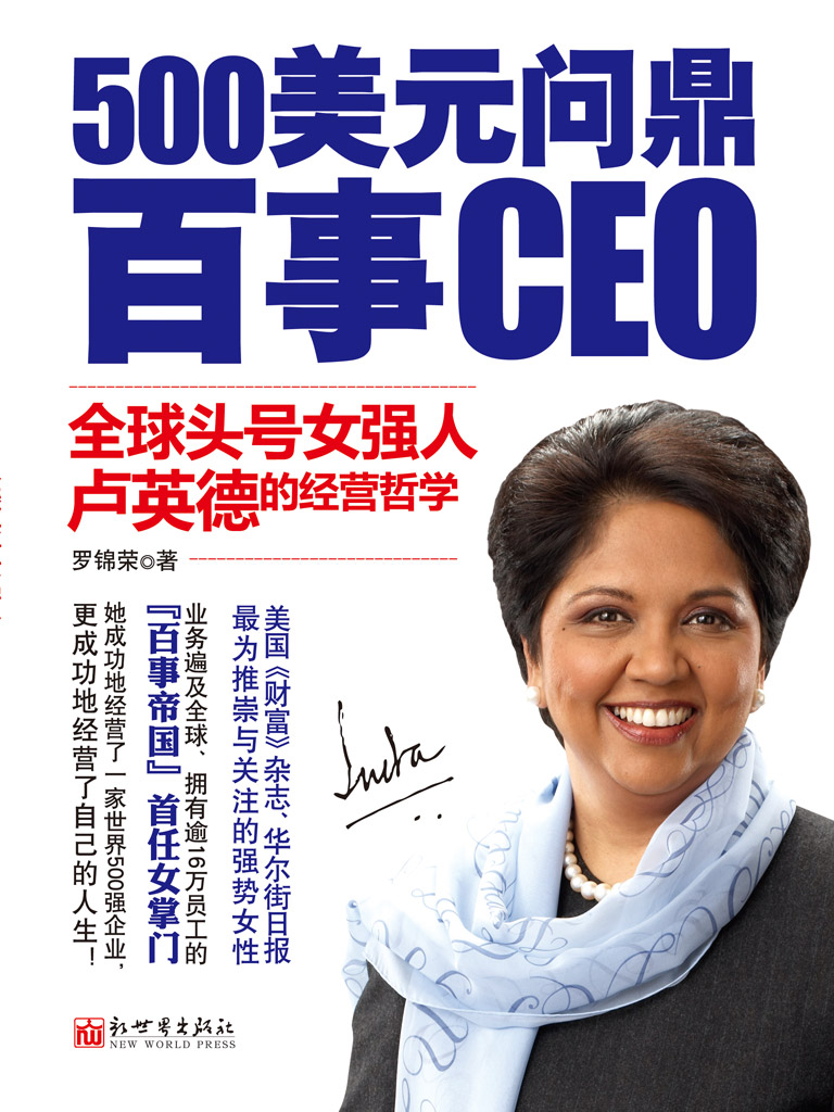 500美元问鼎百事CEO