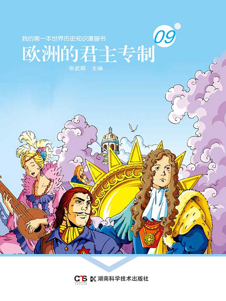 欧洲的君主专制(我的第一本世界历史知识漫画书系列 9)