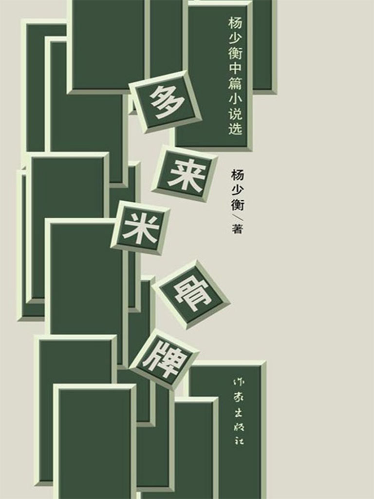 多来米骨牌:杨少衡中篇小说选