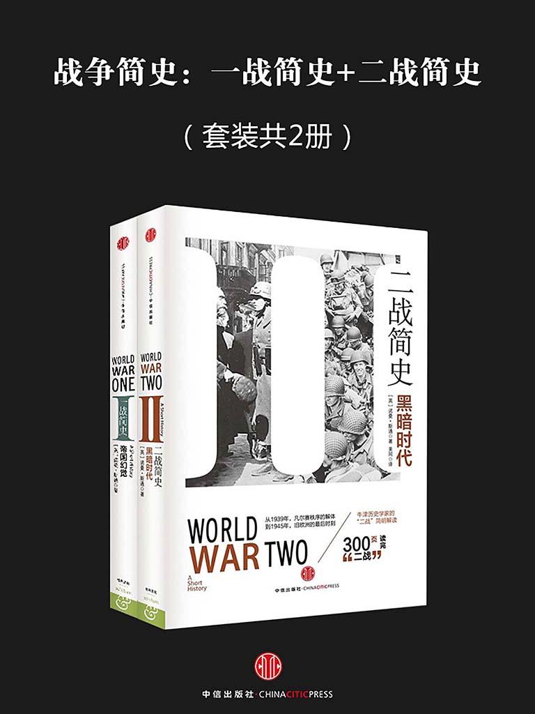 战争简史(一战简史|二战简史 共二册)