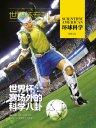 环球科学·世界杯专刊:赛场外的科学八卦