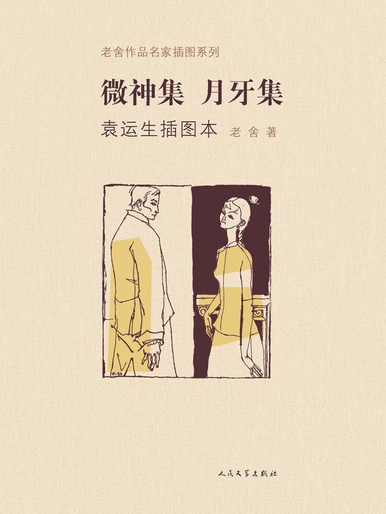 微神集·月牙集(袁运生插图本)