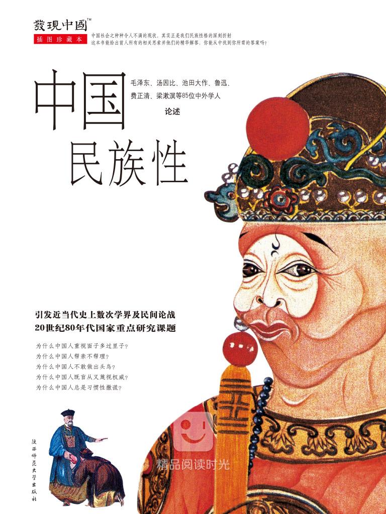 中国民族性