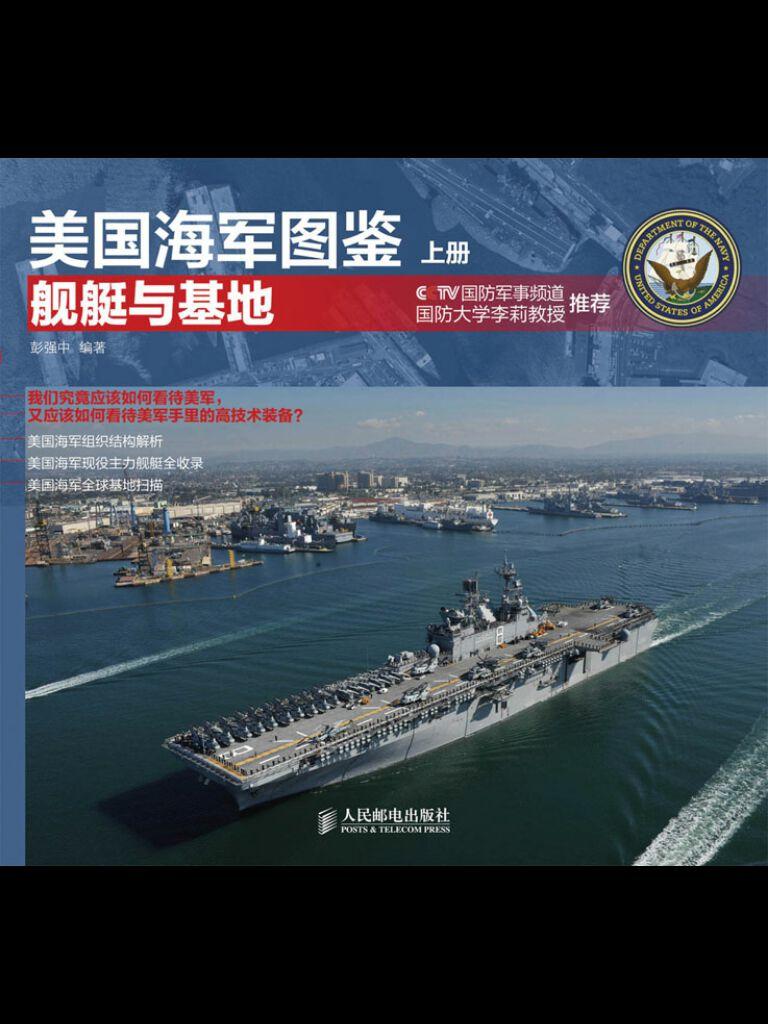 美國海軍圖鑒 上冊·艦艇與基地
