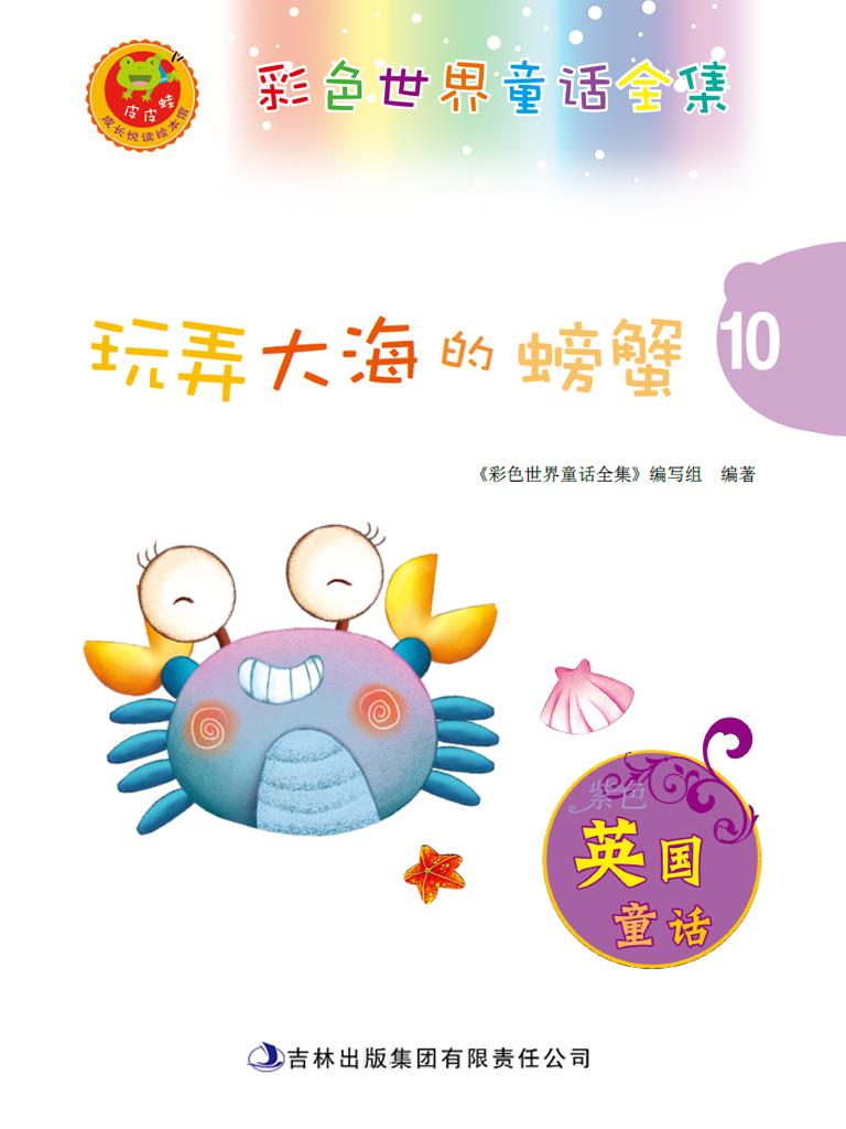 玩弄大海的螃蟹(英国童话)