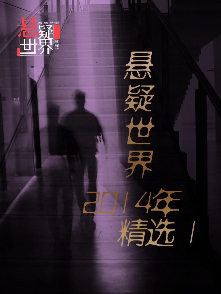悬疑世界·2014年度精选(1)