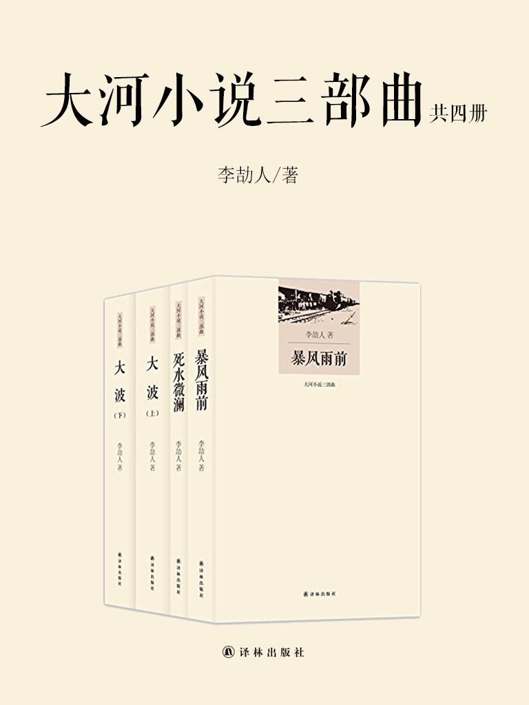 大河小说三部曲·李劼人文集:死水微澜|暴风雨前|大波(共四册)