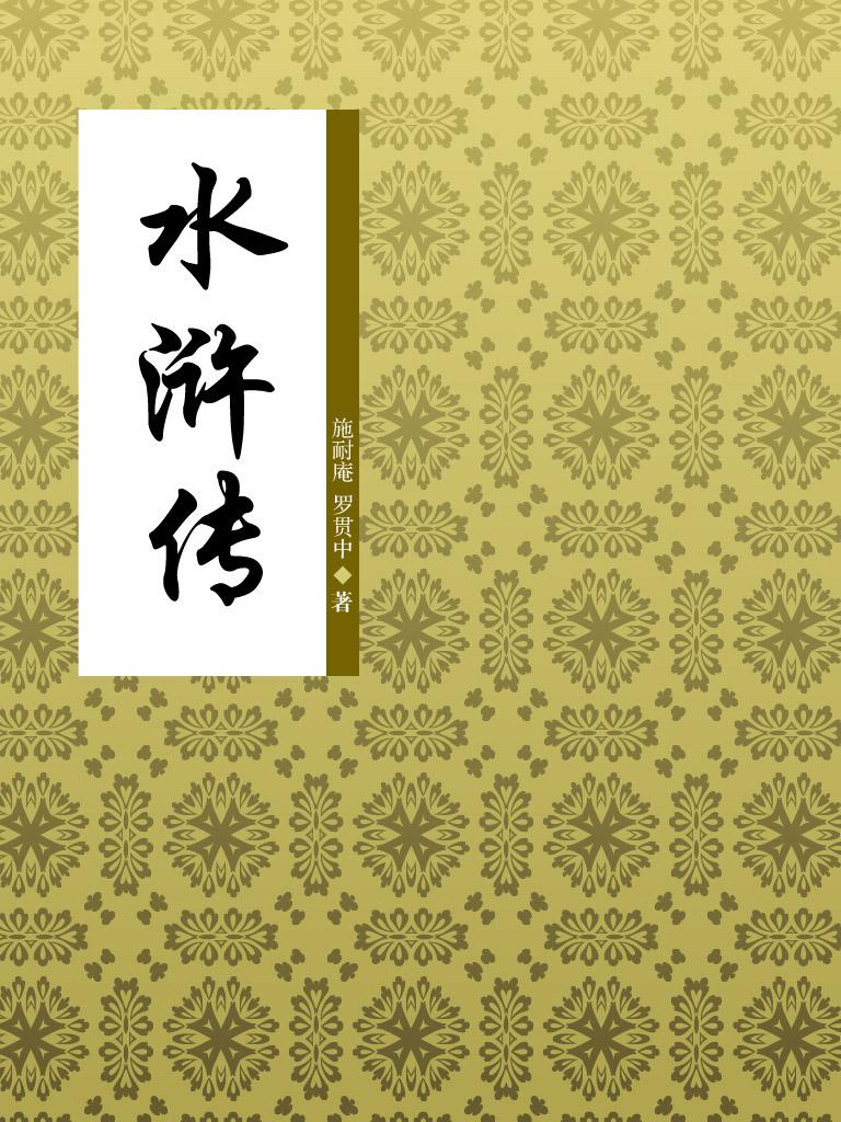 水浒传(竖版)