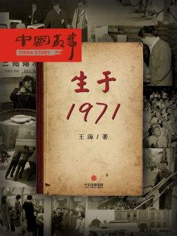 生于1971(中国故事)