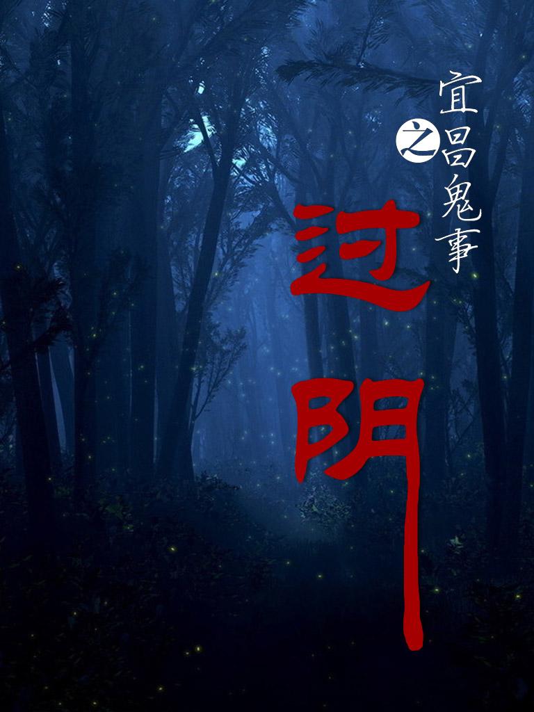 宜昌鬼事 3:过阴
