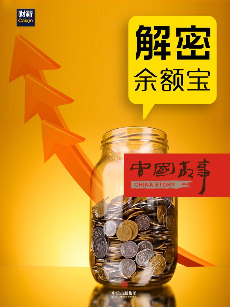 解密余额宝(中国故事)