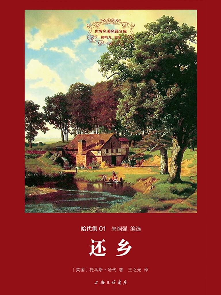 还乡(世界名著名译文库·哈代集01)