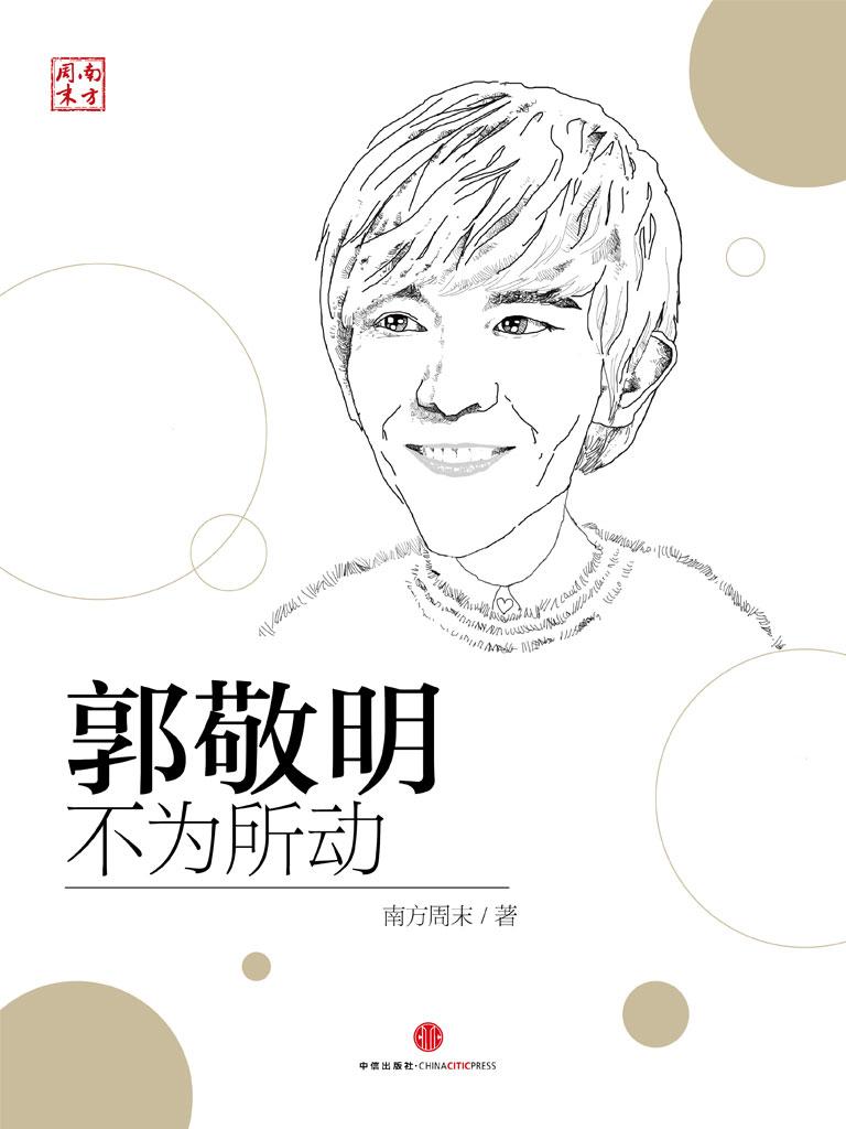 郭敬明,不为所动(中国故事)