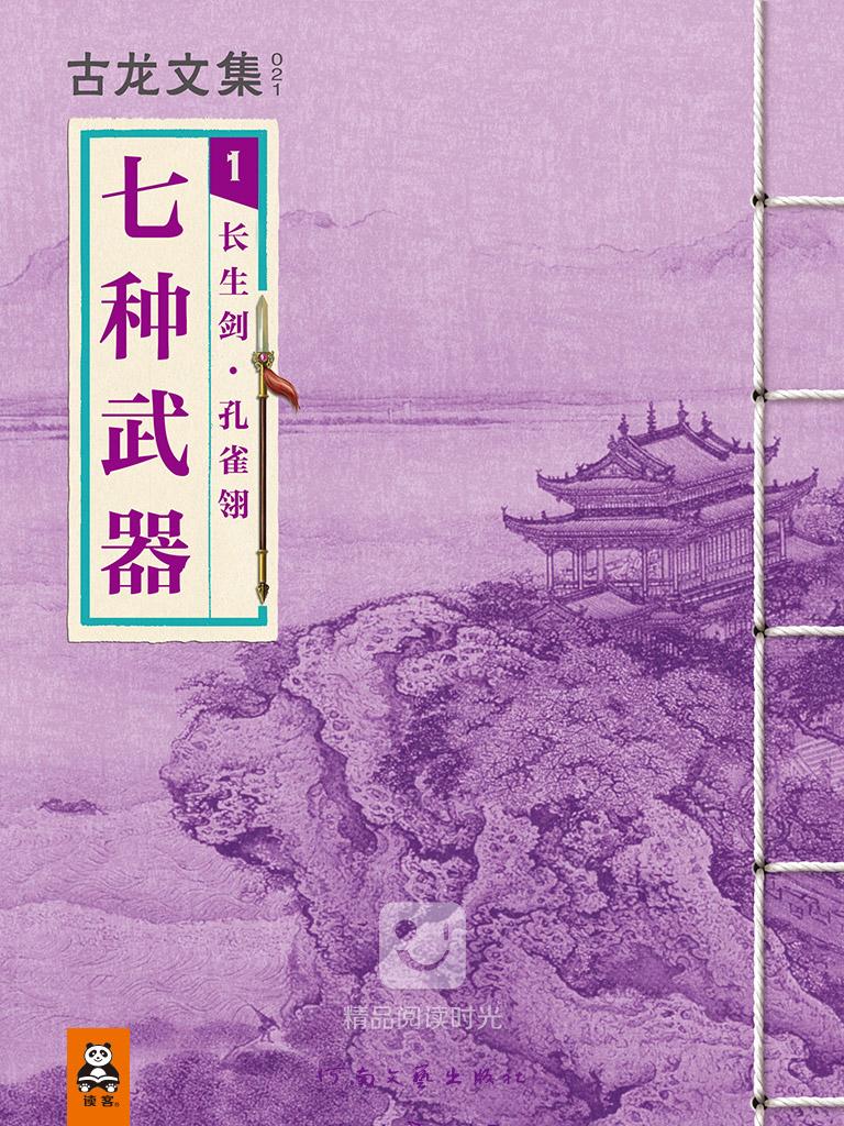 七种武器 1:长生剑·孔雀翎(竖版)