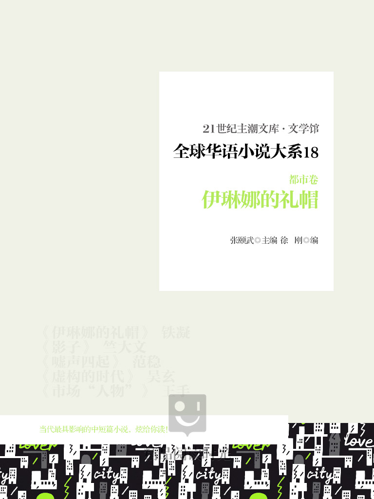 全球华语小说大系 18(都市卷):伊琳娜的礼帽