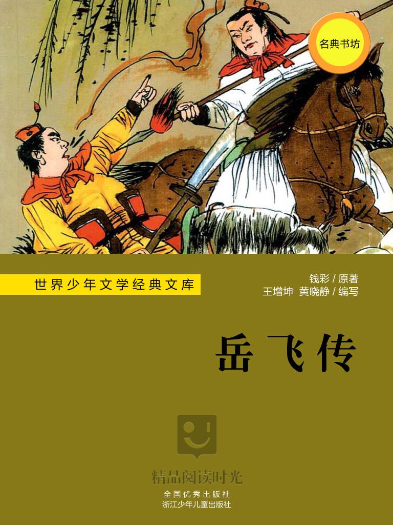 世界少年文学经典文库:岳飞传