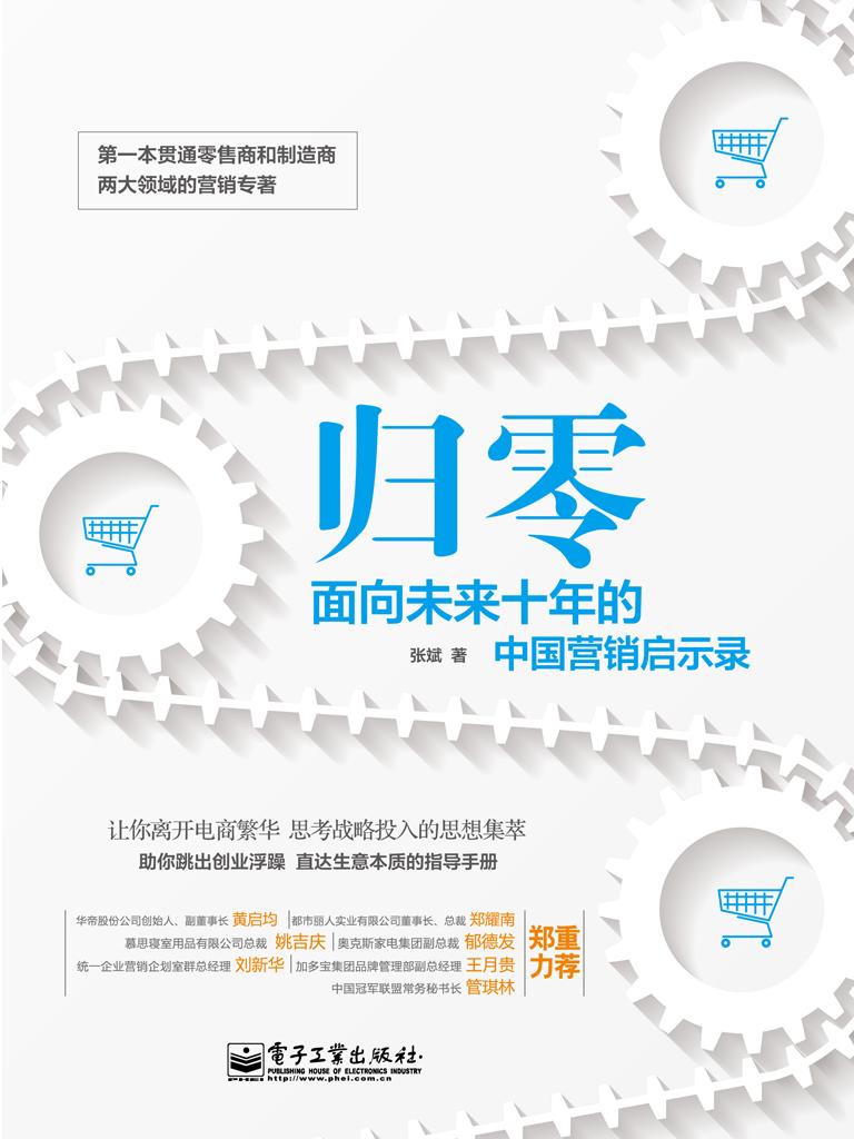 归零:面向未来十年的中国营销启示录