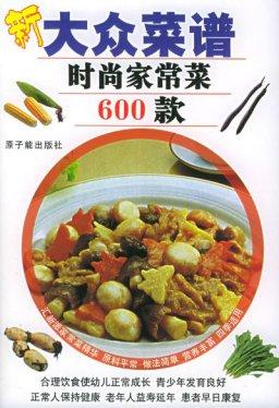 新大众菜谱:时尚家常菜600款