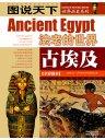 古埃及(图说天下·世界历史系列)