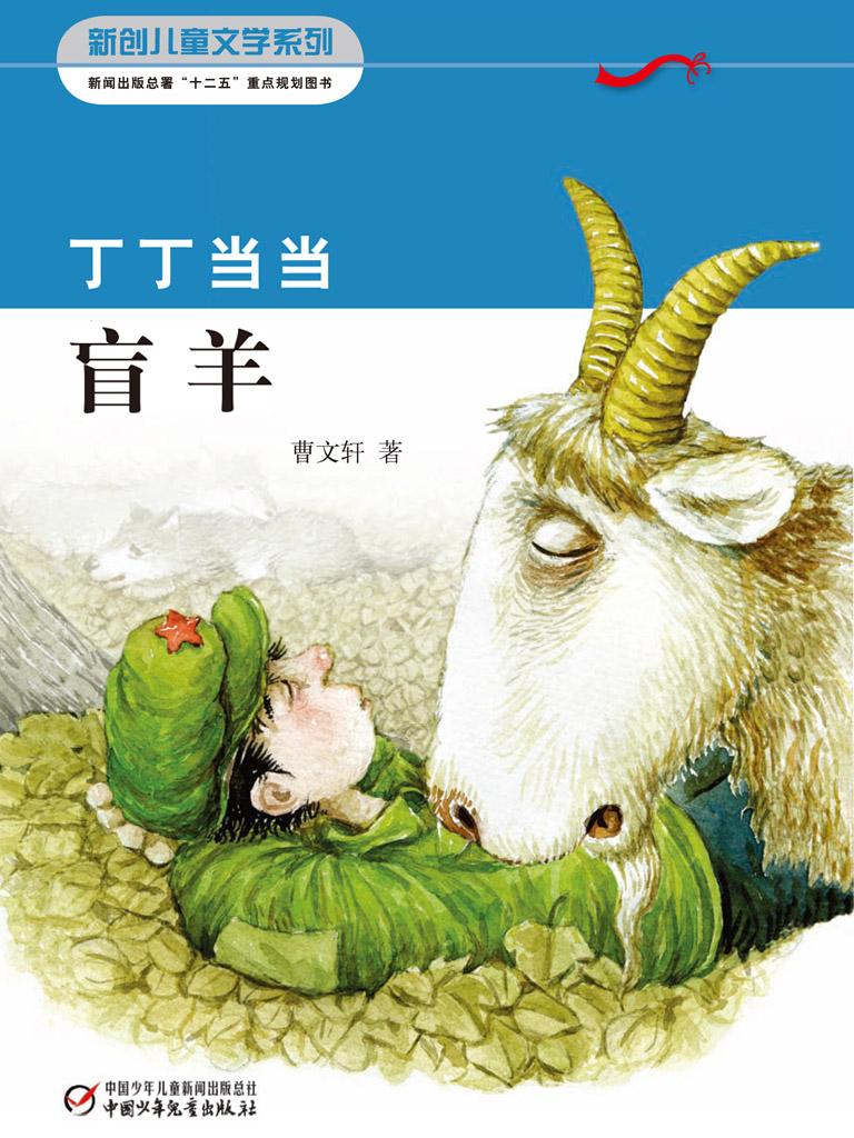 丁丁当当2·盲羊(新创儿童文学丛书)