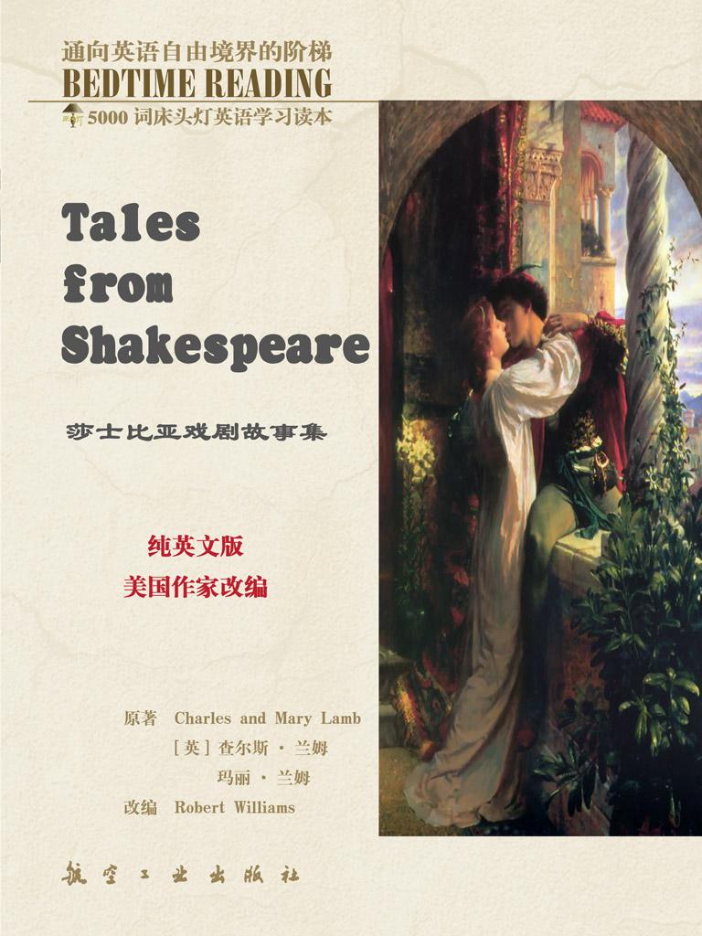 莎士比亚戏剧故事集(床头灯英语学习读本)