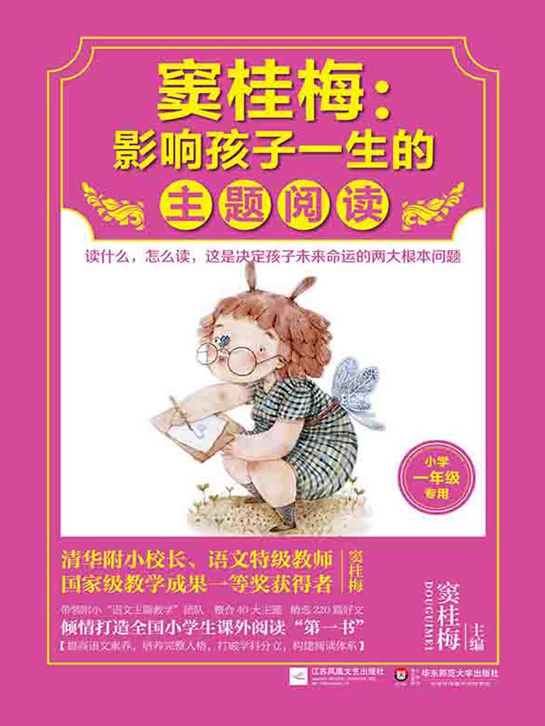 窦桂梅:影响孩子一生的主题阅读(小学一年级专用)