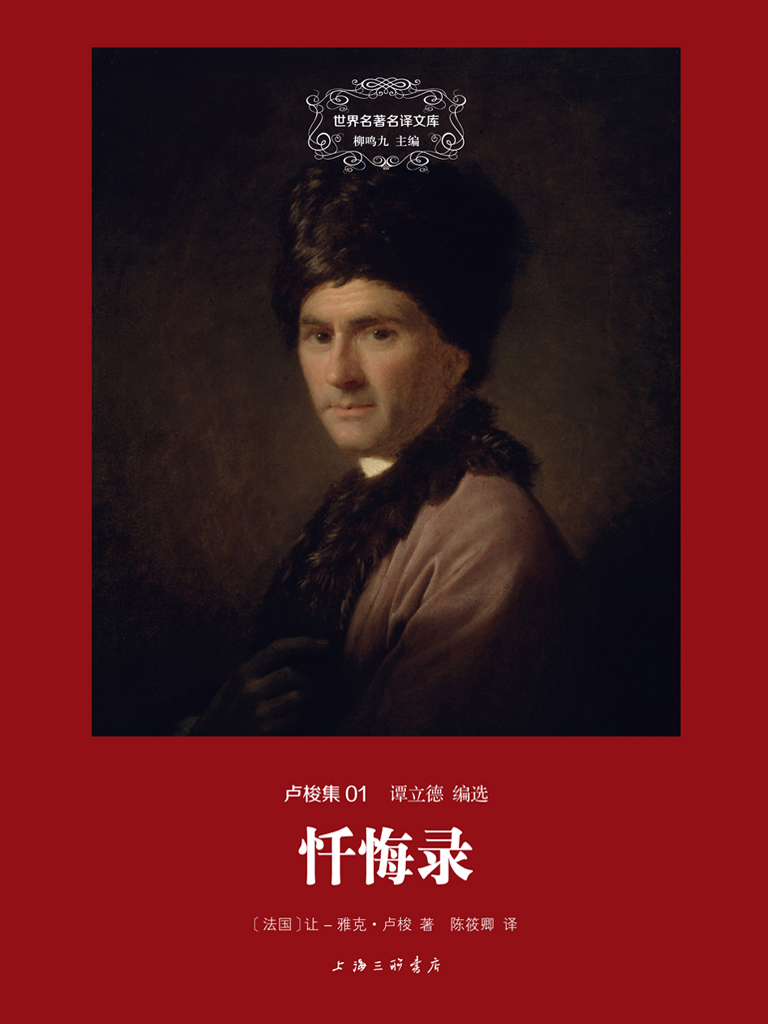 忏悔录(世界名著名译文库·卢梭集01)