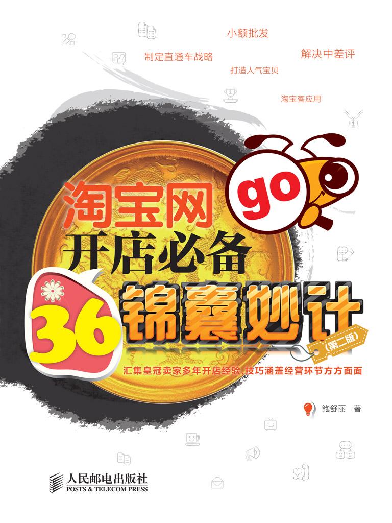 淘宝网开店必备36锦囊妙计