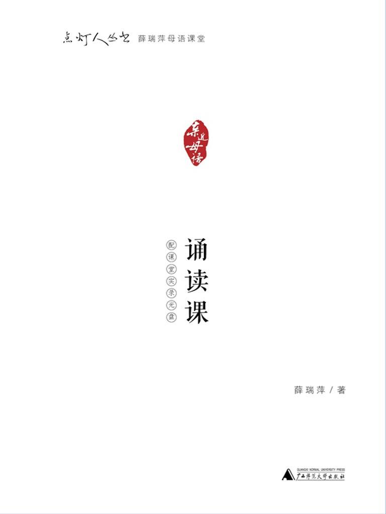 薛瑞萍母语课堂:诵读课