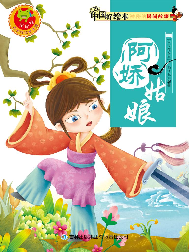 阿娇姑娘(民间故事 1)