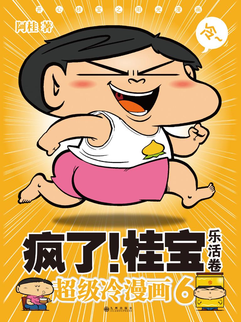 疯了!桂宝 6(乐活卷)