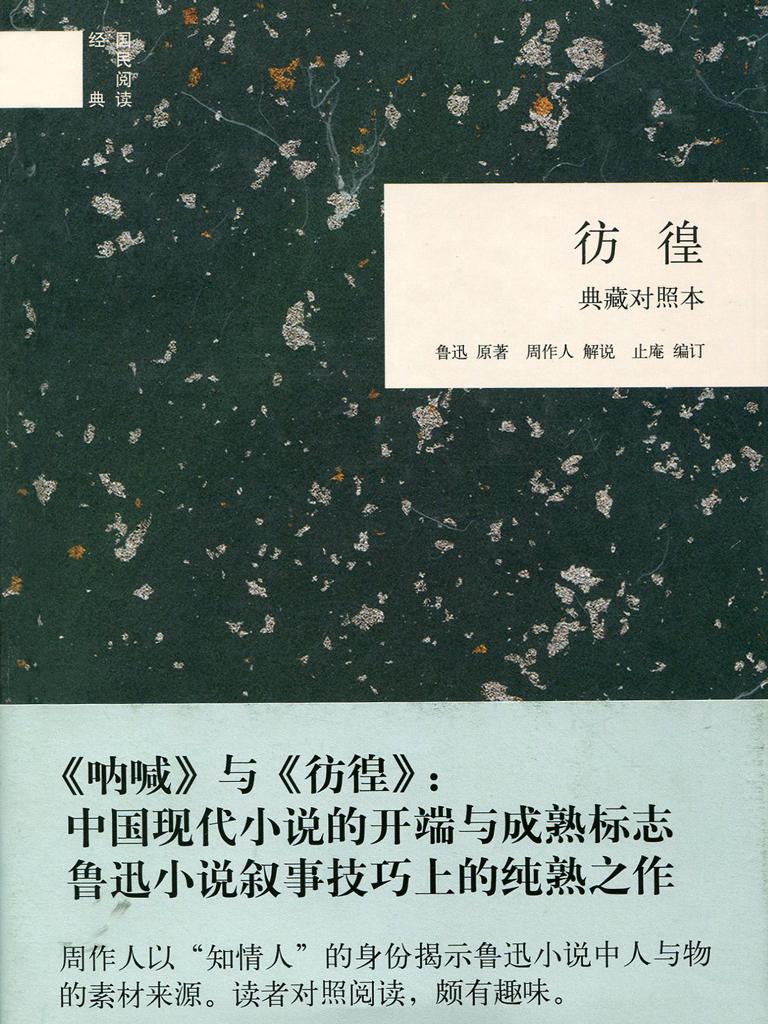 彷徨(中华书局典藏本)