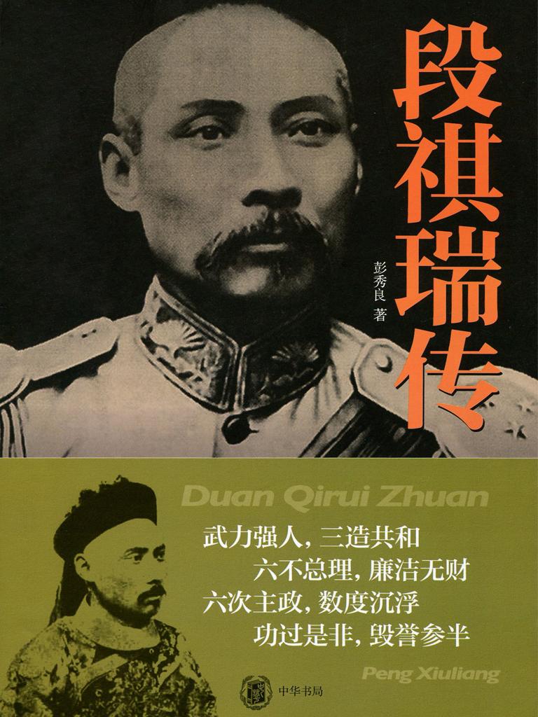 段祺瑞传(中华书局版)