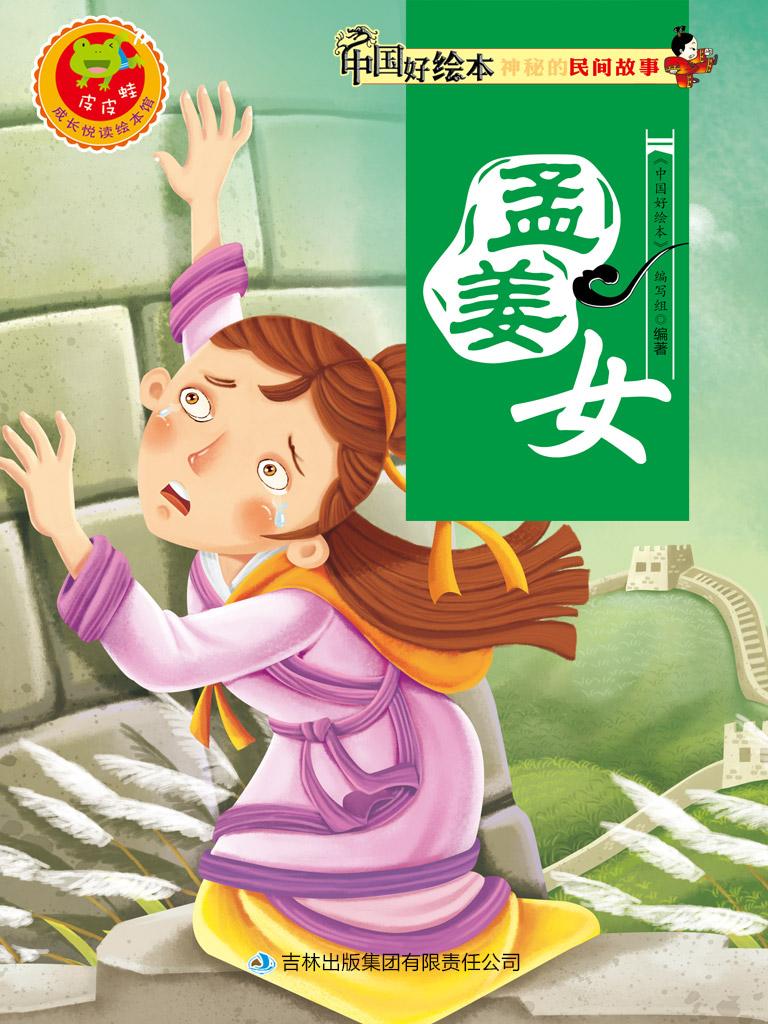 孟姜女(民间故事 4)