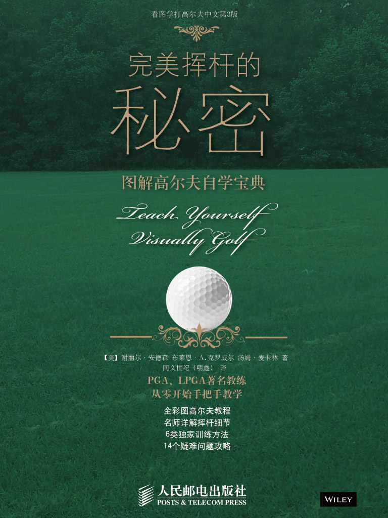 完美挥杆的秘密:看图学打高尔夫