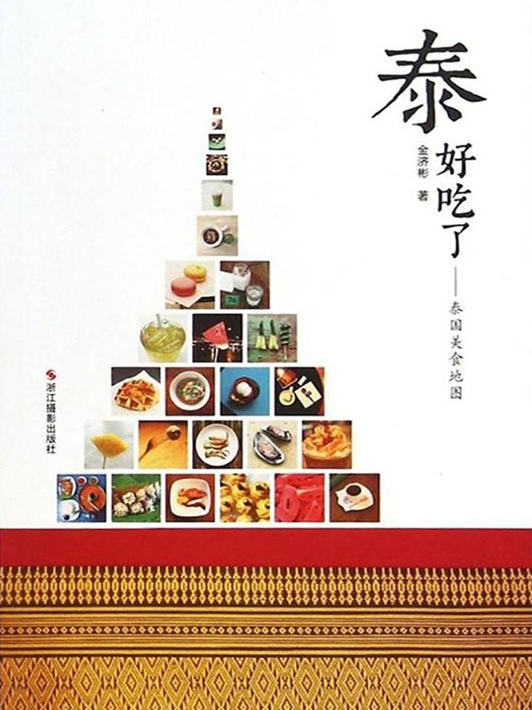 泰好吃了:泰国美食地图