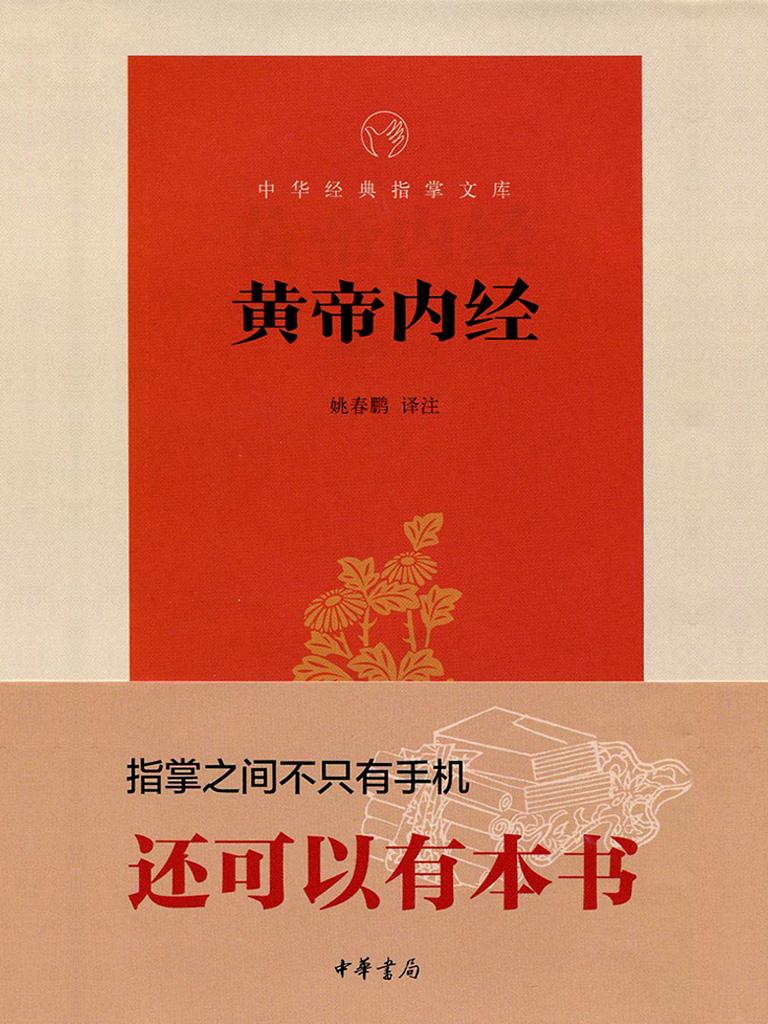 黄帝内经(中华经典指掌文库)
