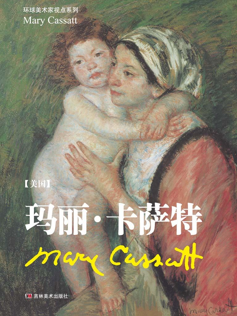 玛丽·卡萨特(环球美术家视点系列)