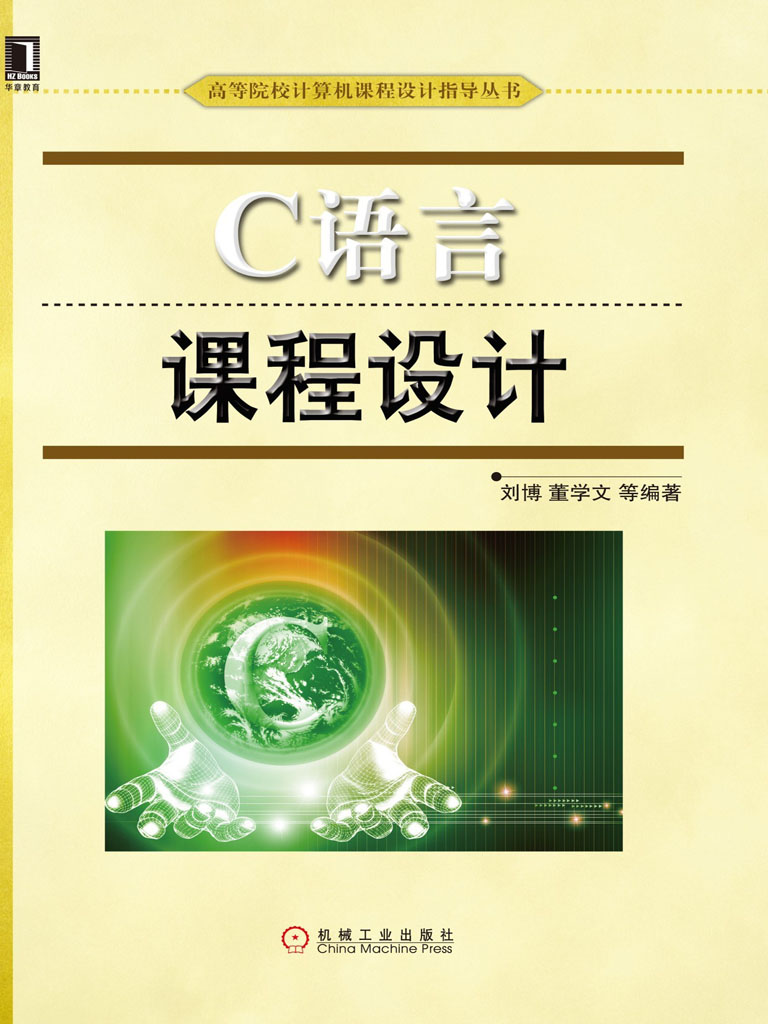 C語言課程設計