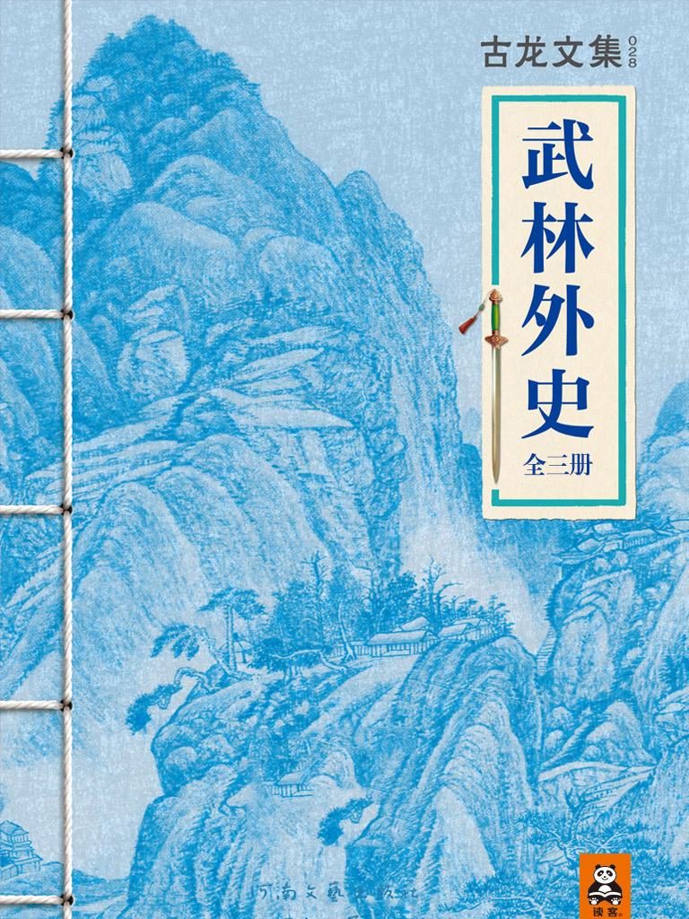 武林外史(全三册)