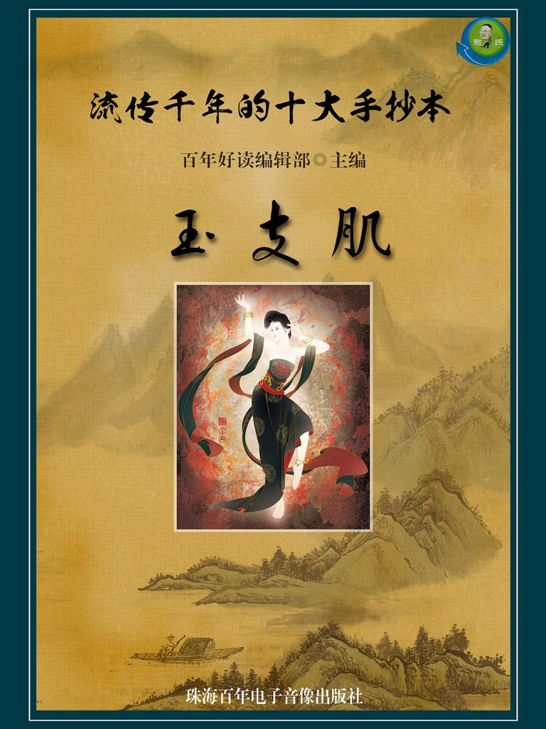 流传千年的十大手抄本:玉支肌