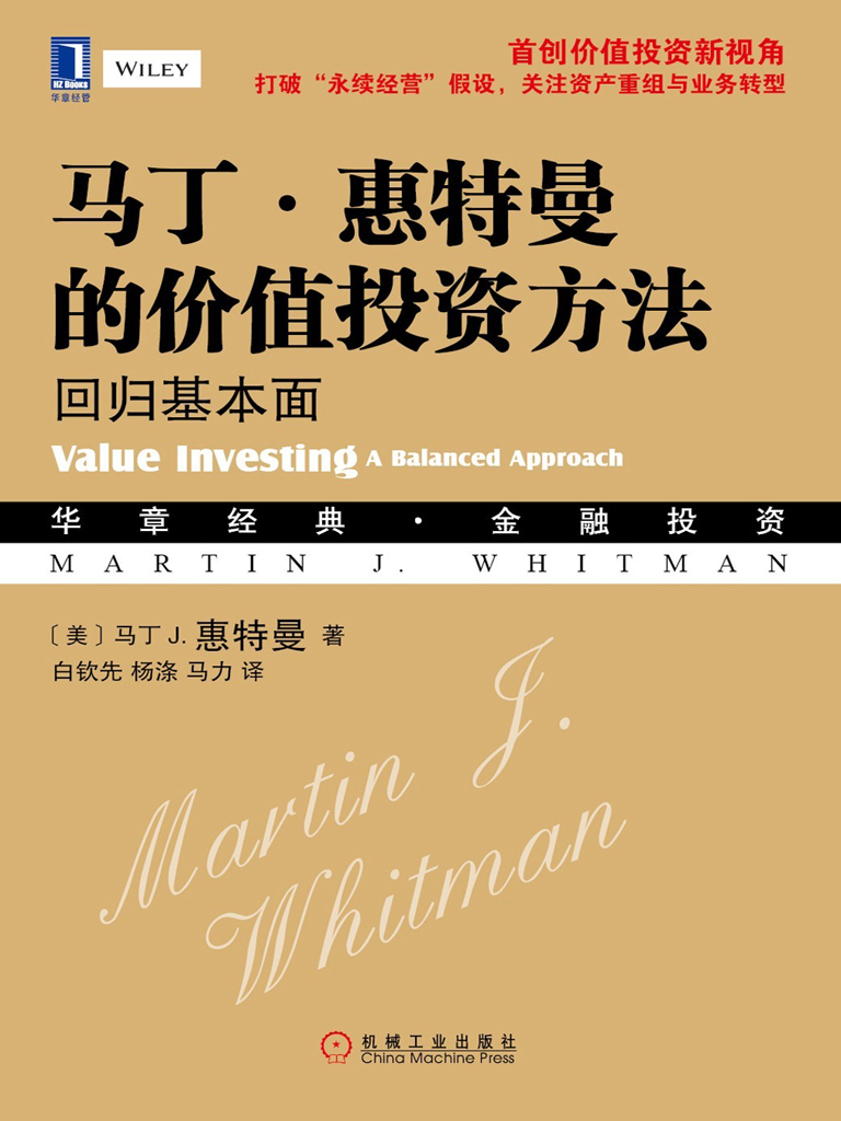 马丁·惠特曼的价值投资方法