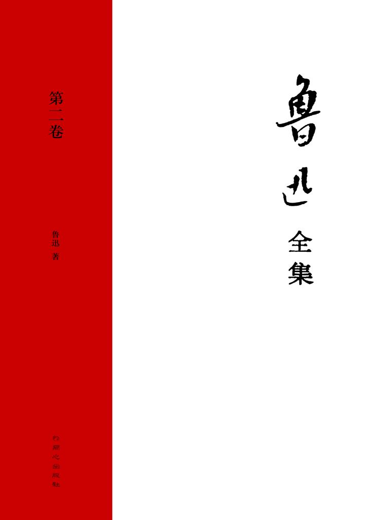 鲁迅全集(第二卷)