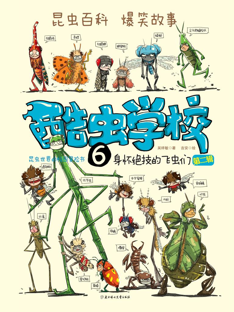 酷虫学校 6:身怀绝技的飞虫们