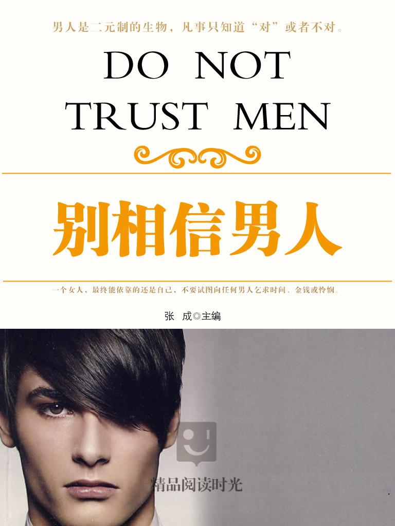 别相信男人