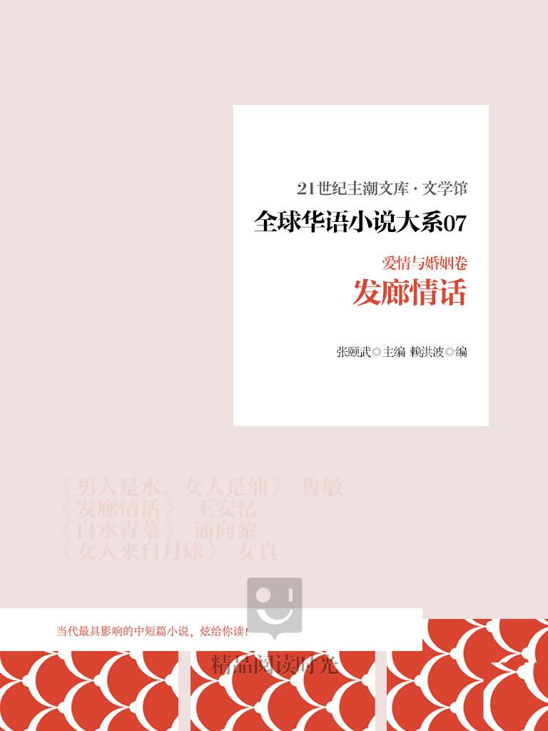 全球华语小说大系 7(爱情与婚姻卷):发廊情话